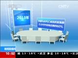 [新闻直播间]聚焦APEC·论道APEC:2014北京APEC 世界期待