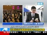[新闻直播间]聚焦APEC·工商领导人峰会分议题讨论:世界经济发展脆弱性和可持续发展