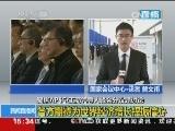 [视频]聚焦APEC·工商领导人峰会分议题讨论