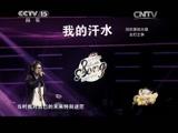 《中国好歌曲》 20141115 21:00