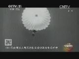 《军事科技》 20141122 勇者飞翔