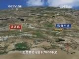 """《地理中国》 20141127 奇居之地·""""绿巨人""""传奇"""