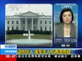 《环球记者连线》 20141128