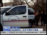 [今日-青岛]今日·天下 曝沈阳城管公车私用 公园打CS