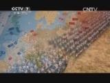 《军事科技》 20141213 兵棋推演 无限接近实战的虚拟战场