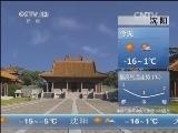 《早间天气预报》 20141228