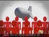 """[今日亚洲]美军发射新式""""防空""""飞艇"""