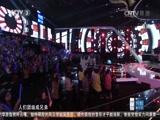 [中国正在听]歌曲《欢乐颂》 演唱:阿云嘎 吴思思 赵浴辰等