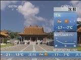《早间天气预报》 20141231
