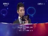 《青年中国说》 20150110