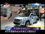 时尚生活家之汽车版 2015.01.09 - 厦门卫视 00:12:11