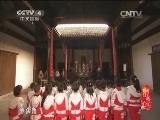 《记住乡愁 第一季》 20150117 第十七集 新叶村——读可修身