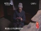 《记住乡愁 第一季》 20150121 第二十一集 岩门村——慈孝人添寿