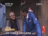 《记住乡愁 第一季》 20150122 第二十二集 李宅村——修身齐家济天下
