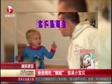 """搞笑萌宝 爸爸假吃""""蜈蚣""""惊呆小宝贝 00:00:52"""
