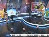 《掌握亚洲杯》 20150131