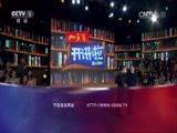 《开讲啦》 20150131 张嘉译