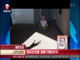 搞笑宝宝:宝贝太可爱 被影子隔空吓坏 00:00:44