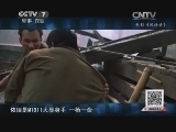 """《军事科技》 20150221 银幕上的""""枪风暴""""②手枪三杰"""