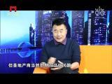 时尚生活家之第一地产 2015.02.17 - 厦门卫视 00:08:44
