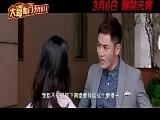电影《大喜临门》预告片 林心如转型演绎搞笑风 00:02:12