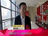 全国人大代表杨伟程:如何打造以养老健康为主的乡村旅游产业