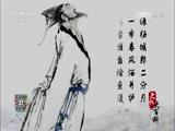 《文化大百科》 20150424 淮扬菜