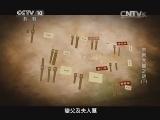 [探索发现]羊舌大墓之谜(下) 羊舌大墓引出春秋早期震惊九州的大事件