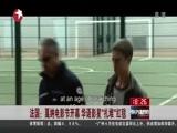 """法国:戛纳电影节开幕 华语影星""""扎堆""""红毯"""