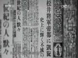 [光明与阴霾——德日二战反思录]南京大屠杀震惊世界 却遭日本无耻否认