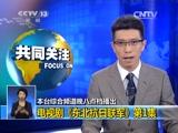 [共同关注]本台综合频道晚八点档播出电视剧《东北抗日联军》第1集