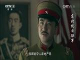 《东北抗日联军》 第2集