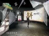 """《生活早参考》 20150708 """"爱拼才会赢""""系列节目一""""败家子""""的财富逆转"""