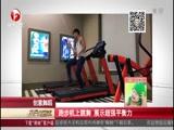 创意舞蹈 跑步机跳舞 展示超强平衡力