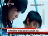 未满16岁怀孕 台湾卫福部门:依性侵案件通报