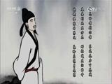 《文化大百科》 20150807 《唐代诗词故事》系列《无题·相见时难别亦难》
