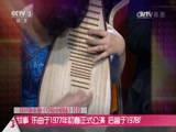 《文化视点 文化公开课》 20150824 吴玉霞 国乐印象·琵琶的文言武语