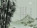 《文化大百科》 20150828 《唐代诗词故事》系列《早发白帝城》