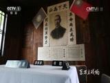 [东方主战场]第八集 正义必胜 芷江洽降