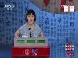 《2015中国汉字听写大会》 20150911 半决赛第一场