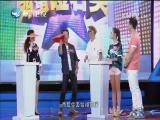 数字化美女挑战闽南文化 鸡蛋碰石头 2015.09.12 - 厦门卫视 00:44:45