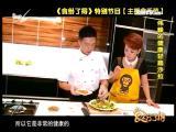 伟峰的健康轻蔬沙拉 食纷了得 2015.09.15 - 厦门电视台 00:06:51