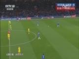 [欧冠]G组第1轮:切尔西VS马卡比 上半场