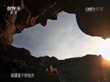 《特别呈现》 20150929 新疆是个好地方 第三集 天山见证
