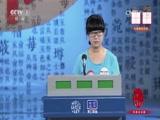 《2015中国汉字听写大会》 20151002 全国总决赛