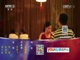 """《生活早参考》 20151003 """"中国小馆""""系列节目——""""偷""""来的财富"""