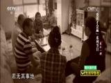 """《生活早参考》 20151013 """"爱拼才会赢""""系列节目 最后一搏"""