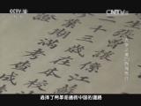 [探索发现]大学之道 第三集 向海而行 天津大学仍保留着张太雷的毕业证书和成绩单