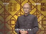 [百家讲坛]走近朱熹 坎坷为官路