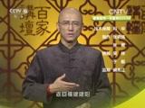 《百家讲坛》 20151024 走近朱熹 3 去人欲 存天理